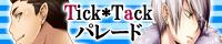 Tick*Tackパレード